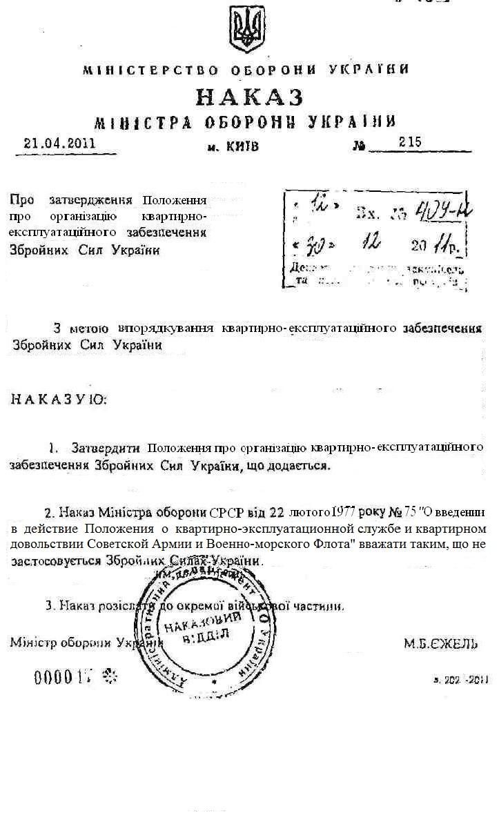 наказ міністра оборони 355 від 25 06 2011 1267561909